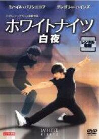 【中古】DVD▼ホワイトナイツ 白夜【字幕】▽レンタル落ち【アカデミー賞】