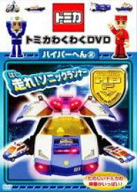 【中古】DVD▼トミカわくわくDVD ハイパーへん 2 走れ!ソニックランナー