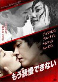 【中古】DVD▼もう我慢できない【字幕】▽レンタル落ち【韓国ドラマ】