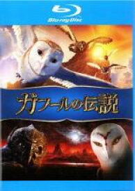 【中古 Blu-ray】▼ガフールの伝説 ブルーレイディスク▽レンタル落ち