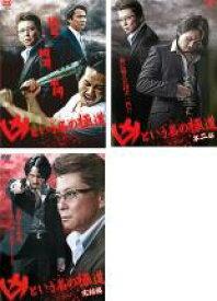 【中古】DVD▼凶という名の極道(3枚セット)1、第二部、完結編▽レンタル落ち 全3巻