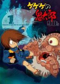 【中古】DVD▼ゲゲゲの鬼太郎 90's 1(第1話〜第6話)▽レンタル落ち