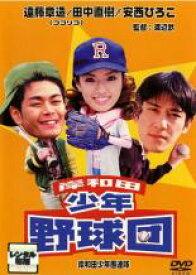 【中古】DVD▼岸和田 少年愚連隊 岸和田少年野球団▽レンタル落ち