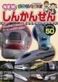 【中古】DVD▼乗り物大好き!NEW しんかんせん スペシャル50▽レンタル落ち