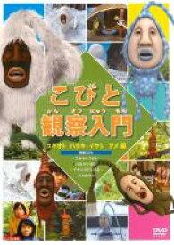 【中古】DVD▼こびと観察入門 ユキオト ハタキ イヤシ アメ編▽レンタル落ち