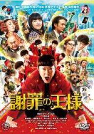 【バーゲンセール DVD】【中古】DVD▼謝罪の王様▽レンタル落ち【東宝】