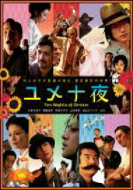 【中古】DVD▼ユメ十夜▽レンタル落ち