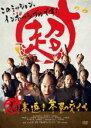 【中古 DVD】▼超高速!参勤交代▽レンタル落ち【時代劇】