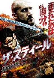 【中古 DVD】▼ザ・スティール【字幕】【ホラー】