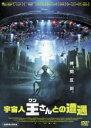 【中古】DVD▼宇宙人王さんとの遭遇【字幕】▽レンタル落ち【ホラー】