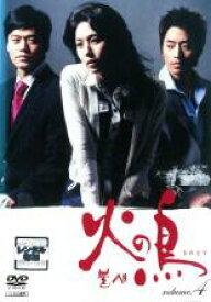【中古】DVD▼火の鳥 4▽レンタル落ち【韓国ドラマ】【イ・ソジン】