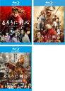 【送料無料】【中古】Blu-ray▼るろうに剣心 ブルーレイディスク(3枚セット)▽レンタル落ち 全3巻【時代劇】