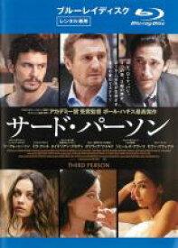 【中古】Blu-ray▼サード・パーソン ブルーレイディスク▽レンタル落ち