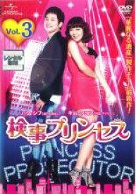 【中古】DVD▼検事プリンセス 3 (第5話〜第6話)▽レンタル落ち【韓国ドラマ】【パク・シフ】