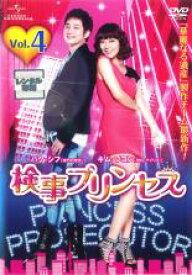 【中古】DVD▼検事プリンセス 4 (第7話〜第8話)▽レンタル落ち【韓国ドラマ】【パク・シフ】