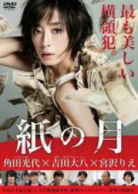 【中古】DVD▼紙の月▽レンタル落ち