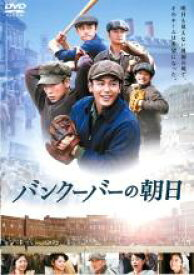 【中古】DVD▼バンクーバーの朝日▽レンタル落ち【東宝】
