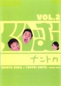 【中古】DVD▼くりぃむナントカ Vol.2▽レンタル落ち【お笑い】
