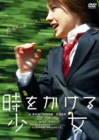 【中古】DVD▼時をかける少女▽レンタル落ち