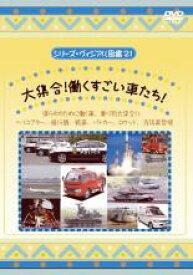 【中古】DVD▼シリーズ・ヴィジアル図鑑 21 大集合!働くすごい車たち!▽レンタル落ち