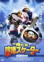 【中古】DVD▼俺たち喧嘩スケーター【字幕】▽レンタル落ち