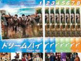 全巻セット【中古】DVD▼ドリームハイ(8枚セット)第1話〜最終話▽レンタル落ち