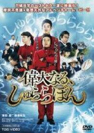 【中古】DVD▼偉大なる、しゅららぼん▽レンタル落ち【東映】