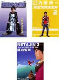 【中古】DVD▼陣内智則 NETA JIN(3枚セット)1、2、3▽レンタル落ち 全3巻【お笑い】