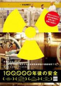 【中古】DVD▼100,000年後の安全▽レンタル落ち