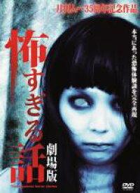 【中古】DVD▼怖すぎる話 劇場版▽レンタル落ち【ホラー】