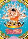 【中古】DVD▼恋する輪廻 オーム・シャンティ・オーム▽レンタル落ち【ミュージカル】