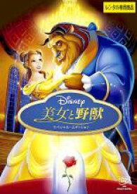 【バーゲンセール】【中古】DVD▼美女と野獣 スペシャル・エディション▽レンタル落ち【ディズニー】