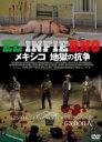 【中古】DVD▼メキシコ 地獄の抗争【字幕】▽レンタル落ち