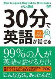 【中古 DVD】▼30分で英語が話せる▽レンタル落ち
