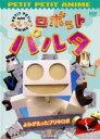【中古】DVD▼NHK プチプチアニメ ロボットパルタ よみがえったブリキロボ▽レンタル落ち
