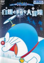 【中古】DVD▼NEW TV版 ドラえもん スペシャル 白銀の世界を大冒険▽レンタル落ち【東宝】