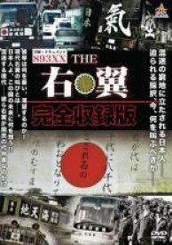 【中古】DVD▼実録 ドキュメント893XX THE 右翼 完全収録版▽レンタル落ち【極道】