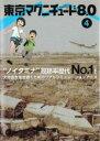 【中古】DVD▼東京マグニチュード8.0 Vol.4(7話、8話)▽レンタル落ち