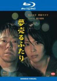 【バーゲンセール DVD】【中古】Blu-ray▼夢売るふたり ブルーレイディスク▽レンタル落ち
