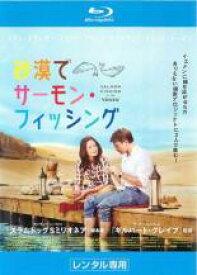 【中古】Blu-ray▼砂漠でサーモン・フィッシング ブルーレイディスク▽レンタル落ち
