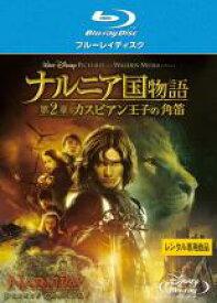 【中古】Blu-ray▼ナルニア国物語 第2章 カスピアン王子の角笛 ブルーレイディスク▽レンタル落ち