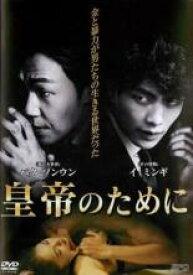 【中古】DVD▼皇帝のために【字幕】▽レンタル落ち【イ・ミンギ】