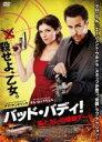【中古】DVD▼バッド・バディ!私とカレの暗殺デート▽レンタル落ち