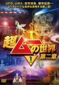 【バーゲンセール】【中古 DVD】▼超ムーの世界 第二章 1▽レンタル落ち