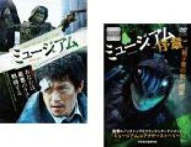 2パック【中古】DVD▼ミュージアム(2枚セット)+ 序章▽レンタル落ち 全2巻