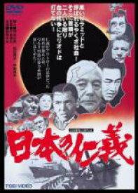 【バーゲンセール DVD】【中古】DVD▼日本の仁義▽レンタル落ち【極道】【東映】