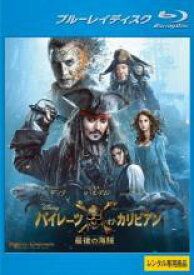 【中古】Blu-ray▼パイレーツ・オブ・カリビアン 最後の海賊ブルーレイディスク▽レンタル落ち