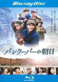 【中古】Blu-ray▼バンクーバーの朝日 ブルーレイディスク▽レンタル落ち【東宝】