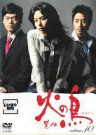 【中古】DVD▼火の鳥 10(第19話、第20話)▽レンタル落ち【韓国ドラマ】【イ・ソジン】