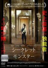 【中古】DVD▼シークレット・オブ・モンスター【字幕】▽レンタル落ち